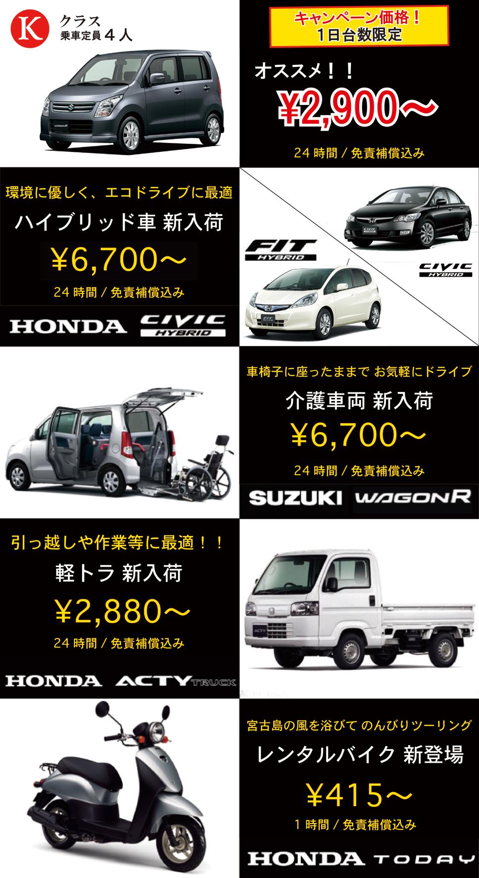 安い レンタカー